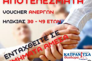 apotelesmata voucher 30-49_katranitsa